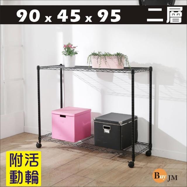 【BuyJM】黑烤漆90x45x95cm附輪二層置物架-波浪架