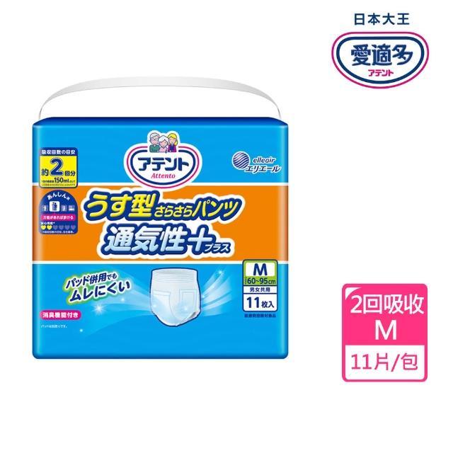 【日本大王】Attento超透氣舒適復健褲M-L(11片-包)