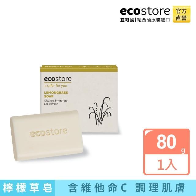 【紐西蘭 ecostore】純淨香皂-檸檬草(80g-塊)