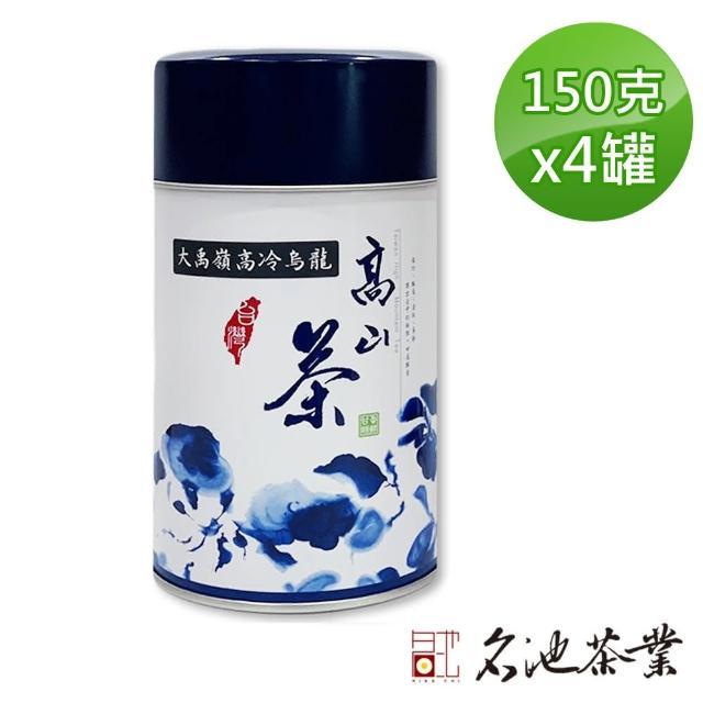 【名池茶業】比賽級手採大禹嶺高冷烏龍茶(甘逸飄香款 - 150克x4)
