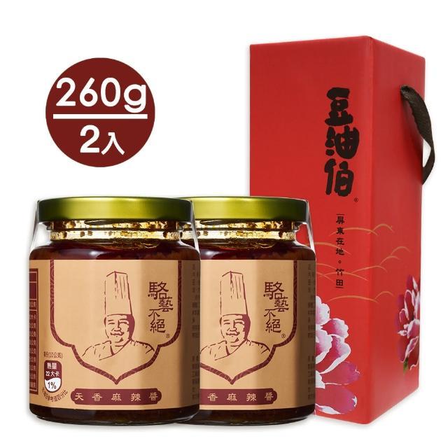 【駱藝不絕】天香麻辣醬260gx2入(添加多種中藥材 麻辣口感帶有中藥香氣)