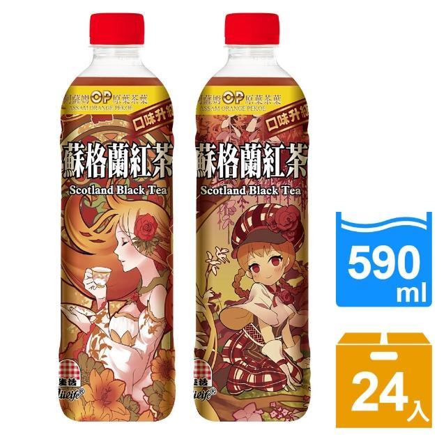【生活】蘇格蘭紅茶590ml(24入-箱)