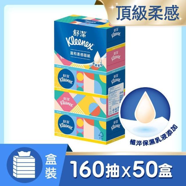 【舒潔】新柔感面紙160抽x5盒x10串-箱
