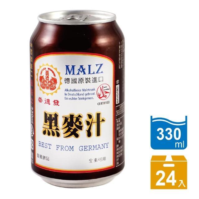 【崇德發】易開罐黑麥汁(330mlx24入)