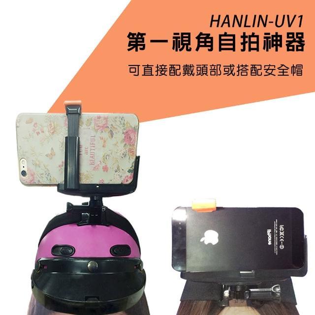 【HANLIN-VU1】手機第一視角自拍神器