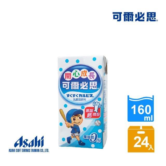 【可爾必思】開心成長乳酸菌飲料160ml-6-4入(添加鈣成份、0%脂肪)