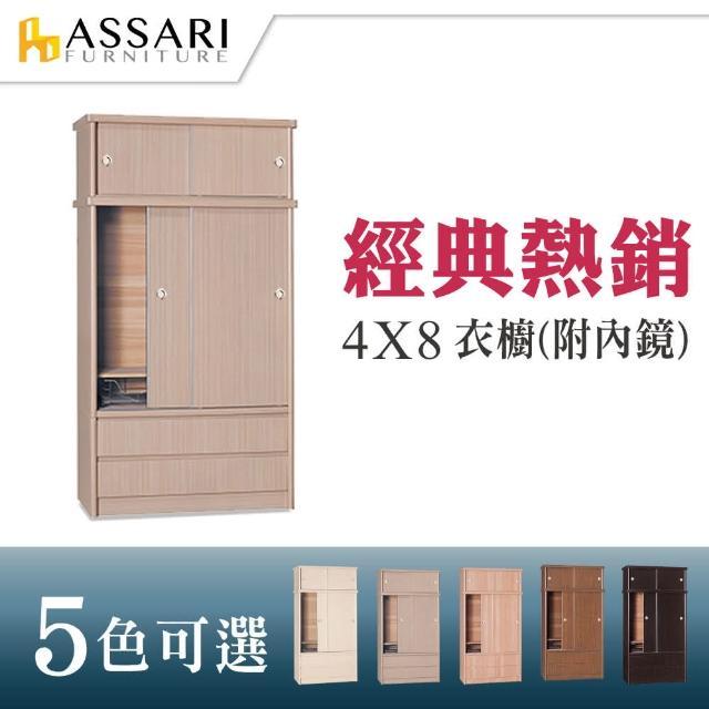【ASSARI】4-8尺雙推門2抽衣櫃(木芯板材質)