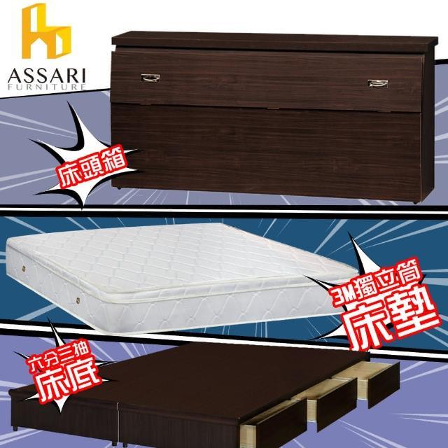 【ASSARI】房間組三件 床箱+3抽屜床架+3M三線獨立筒(單大3.5尺)