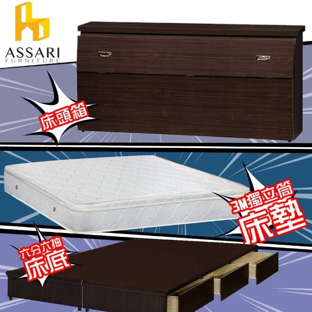 【ASSARI】房間組三件 床箱+6抽屜床架+3M三線獨立筒(雙人5尺)
