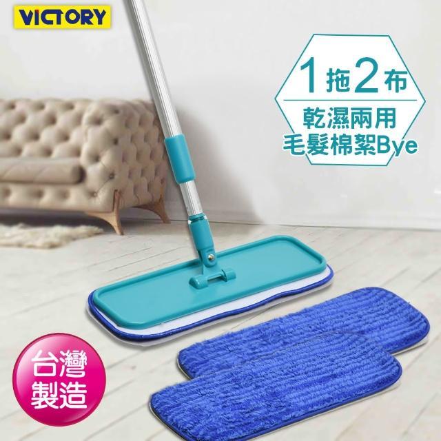 【VICTORY】超細纖維靜電拖把(1組2布)