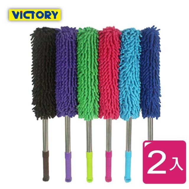【VICTORY】雪尼爾伸縮除塵撢子(2入組)