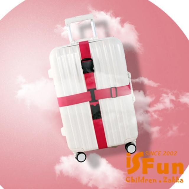 【iSFun】十字綑綁*行李箱打包帶-二色可選