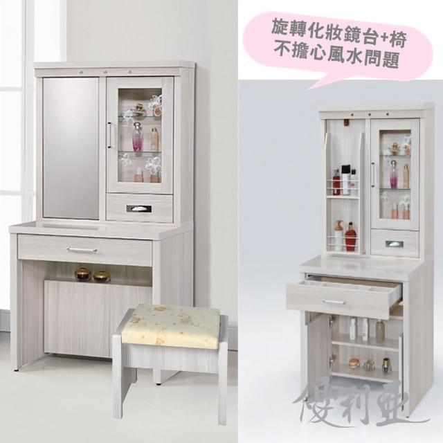 【優利亞-晶華雪松色】2.5尺旋轉化妝台+椅