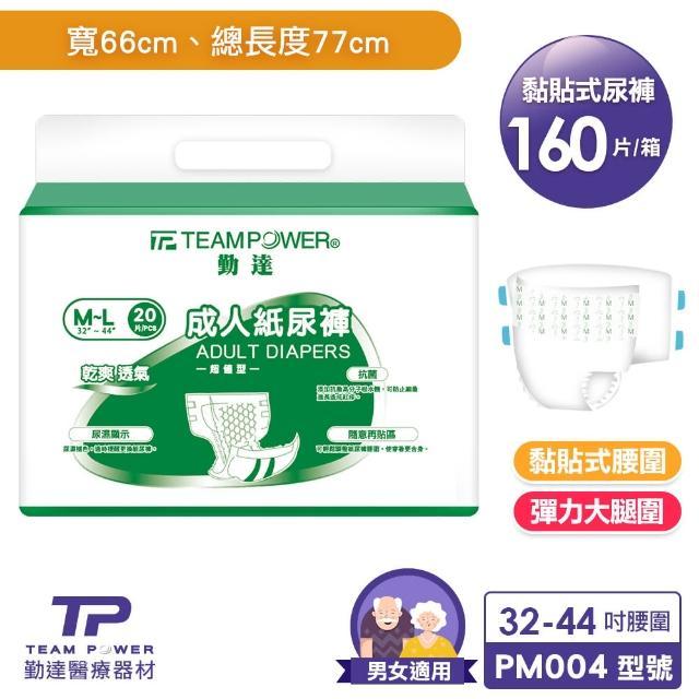 【勤達】成人紙尿褲-M-◆ 超值型/隨意貼設計◆20片X8包/箱-共160片(箱購價;銀髮族紙尿褲;成人紙尿褲)