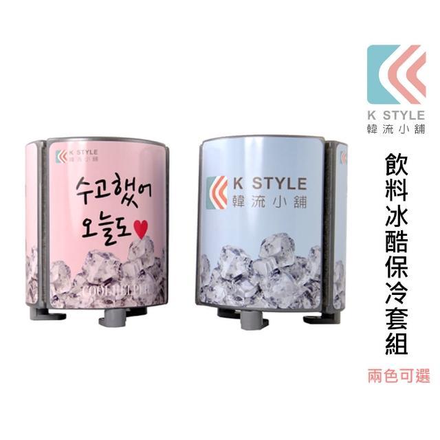 【韓流小舖】飲料冰酷保冷套組
