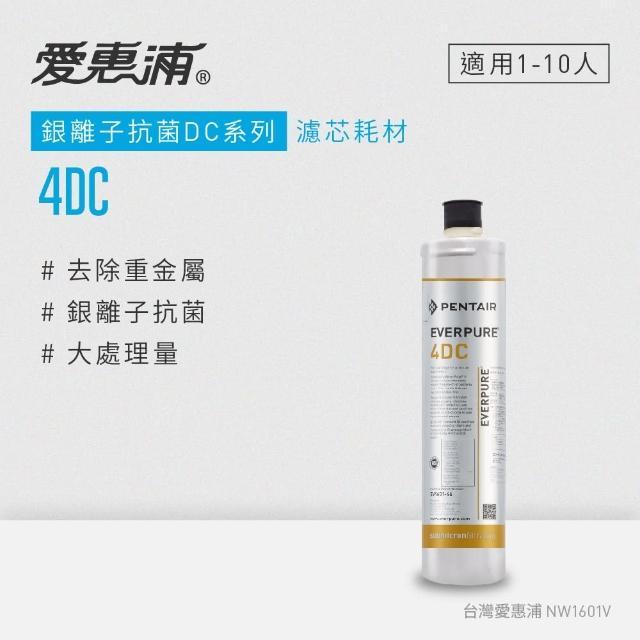 【愛惠浦公司貨】EVERPURE 4DC淨水濾芯(4DC CART)