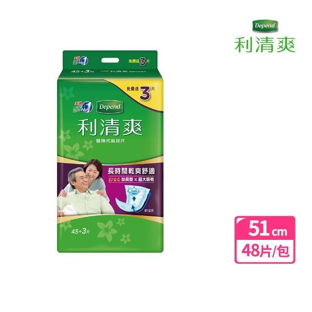 【利清爽】替換式紙尿片(45+3片)-包