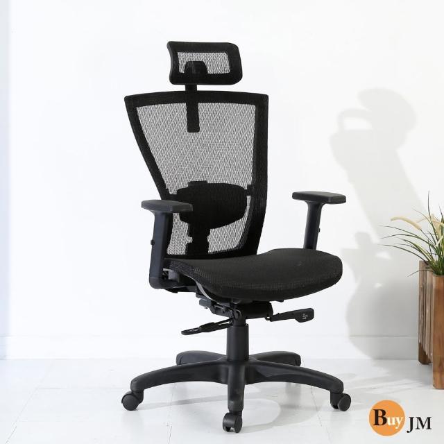 【BuyJM】布萊克盾牌全網升降扶手專利底盤辦公椅-電腦椅