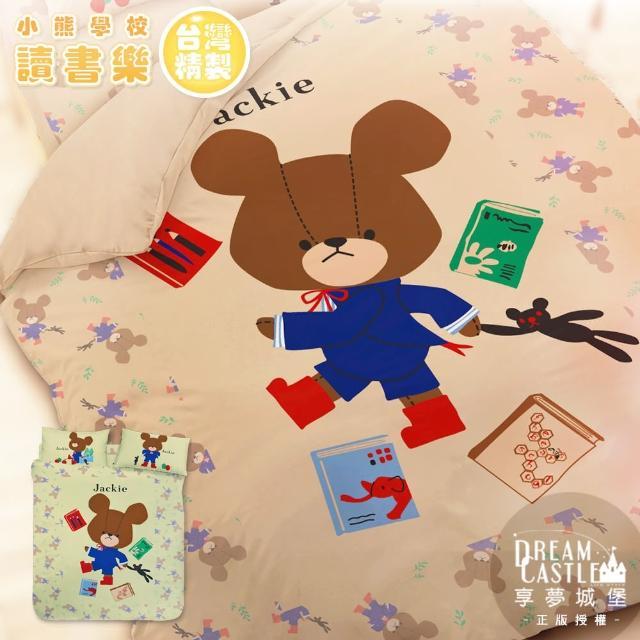 【享夢城堡】小熊學校 讀書樂系列-雙人涼被(綠&卡其)