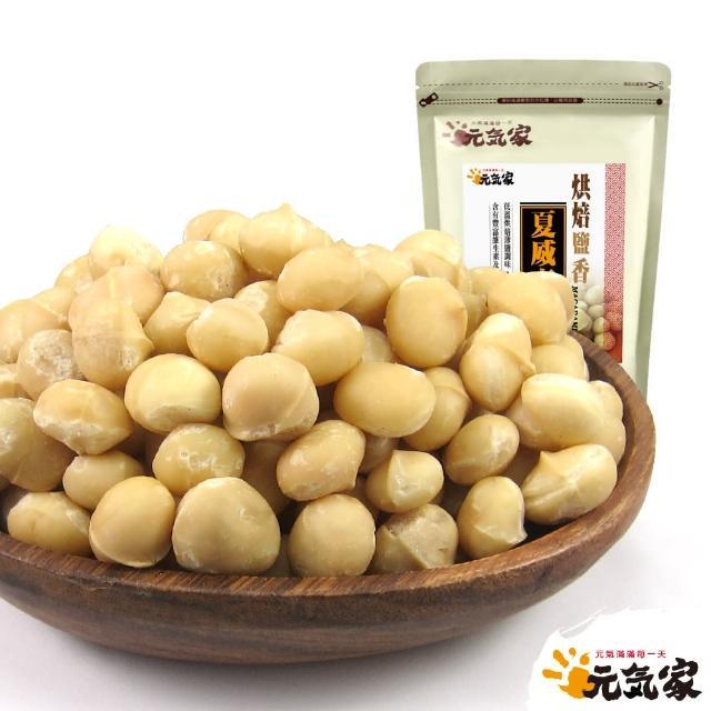 【元氣家】烘焙鹽香夏威夷豆(200g)