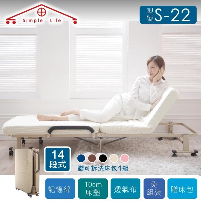 【Simple Life】Simple Life 免組裝14段折疊床贈床包白S22(折疊床)