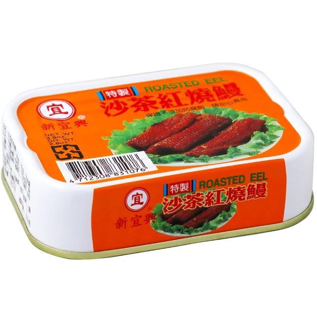 【新宜興】沙茶燒鰻100g-3