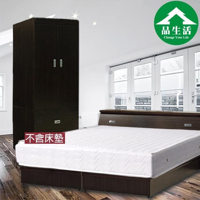 【品生活】經典優質三件式房間組2色可選-雙人(床頭+床底+衣櫥 不含床墊)