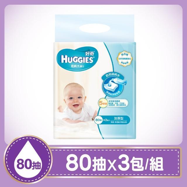 【好奇】純水嬰兒濕巾厚型 80抽x3包-組
