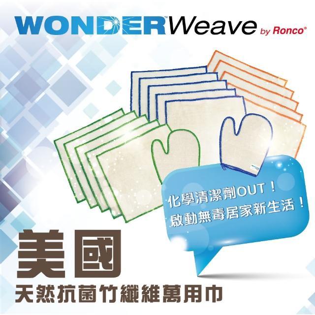 【美國 Wonder Weave】天然抗菌竹纖維萬用巾(22件超值組)