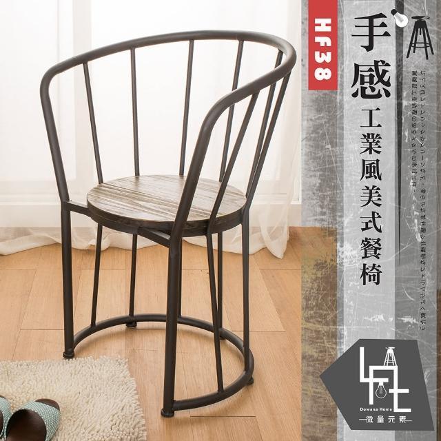 【微量元素】手感工業風美式(餐椅)