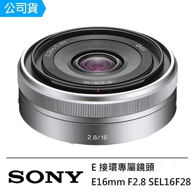 【SONY】E 16mm F2.8  SEL16F28(公司貨)