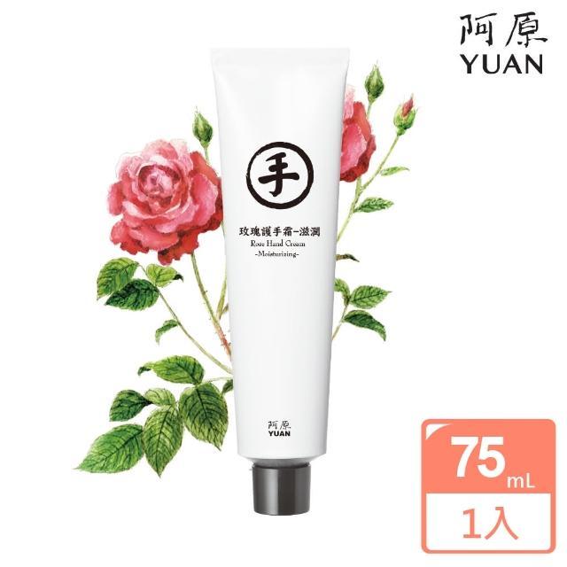 【阿原肥皂】玫瑰護手霜-滋潤 75g(滋養潤澤 撫紋緊緻)