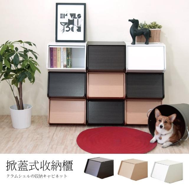 【Hopma】掀蓋式收納櫃2入組合(置物櫃-儲存櫃-書櫃)