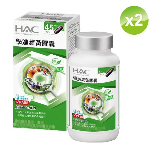 【永信HAC】學進葉黃素膠囊(90錠-瓶;2瓶組)