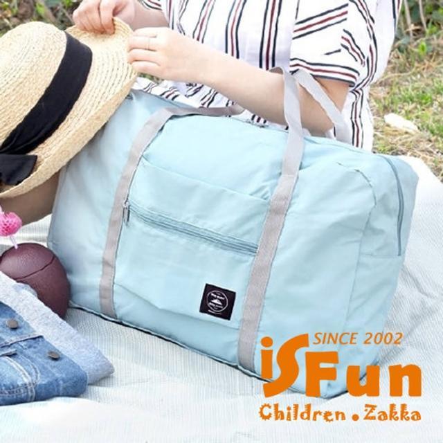 【iSFun】旅行專用*防潑水大容量摺疊包-兩色可選