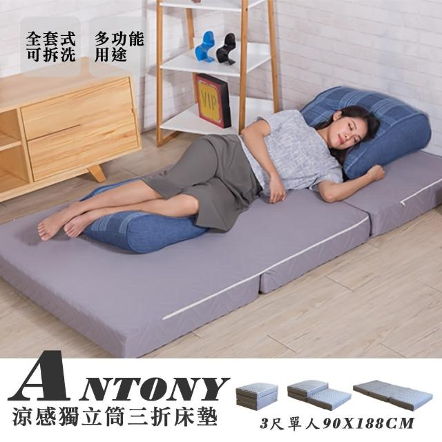 【BN-Home】Antony安東尼涼感獨立筒床墊 3尺單人90x188cm(床墊-涼感- 沙發床-單人沙發-折疊椅)
