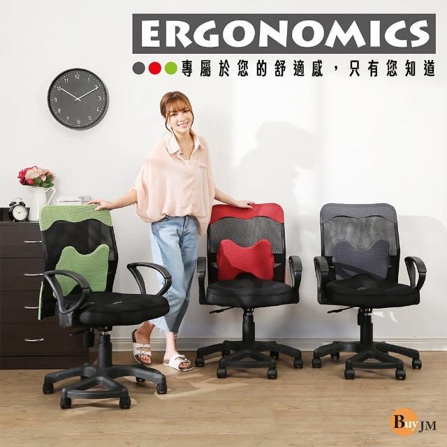 【BuyJM】舒菲專利3D座墊附腰枕六腳辦公椅-電腦椅(3色)