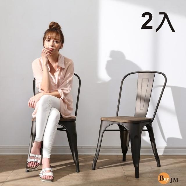 【BuyJM】Tolix現代工業風榆木餐椅-洽談椅(2入組)