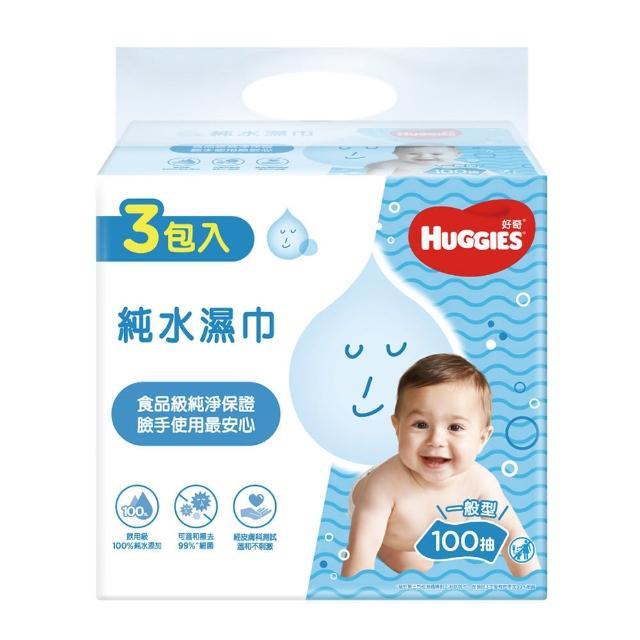 【好奇】純水嬰兒濕巾一般型100抽x3包-組