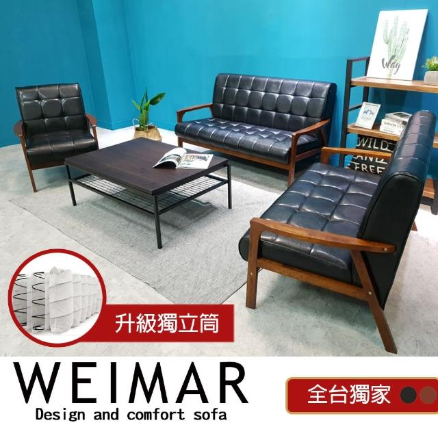 【BN-Home】WEIMAR 威瑪北歐摩登皮沙發 升級版-獨立筒1+2+3人座(多人沙發-休閒椅-實木沙發)