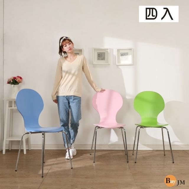 【BuyJM】繽紛曲木8字米樂椅-餐椅-洽談椅(4入組)