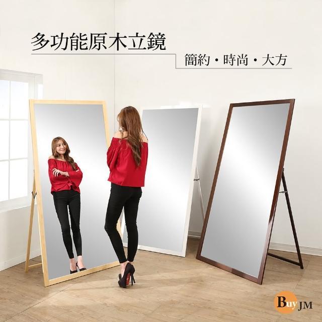 【BuyJM】豪華實木超大立掛兩用穿衣鏡-壁鏡(寬90高180公分)