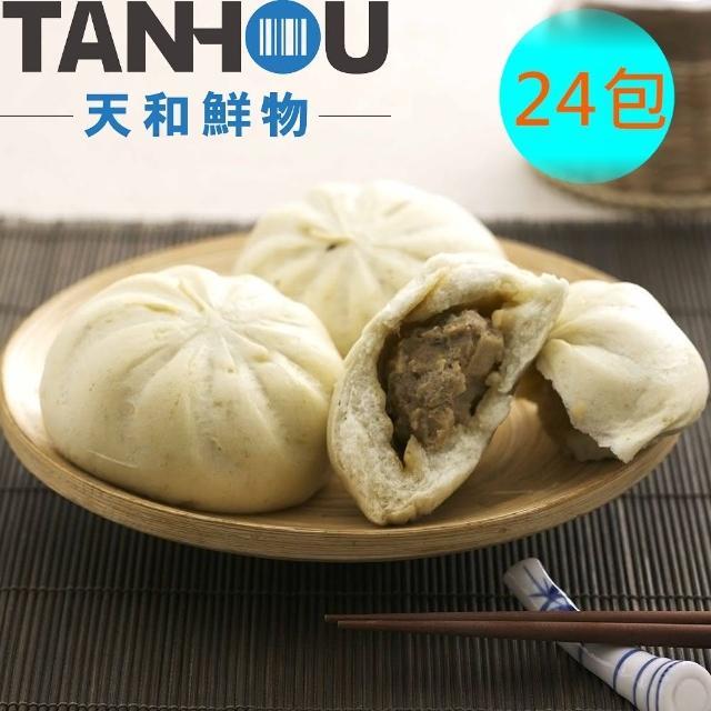 【天和鮮物】招牌鮮肉包24包(400g-4顆-包)
