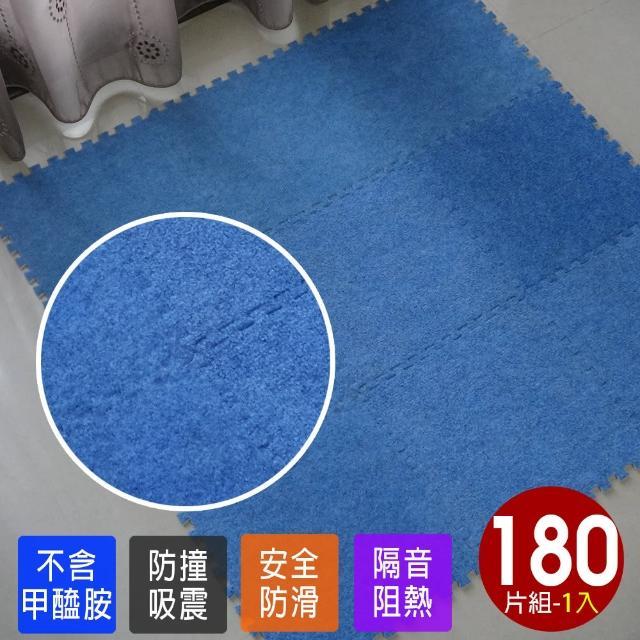 【Abuns】台灣製舒適磨毛單色巧拼安全地墊-180片裝-5坪(遊戲墊-運動墊-寶寶爬行墊-毛地毯-6色可選)