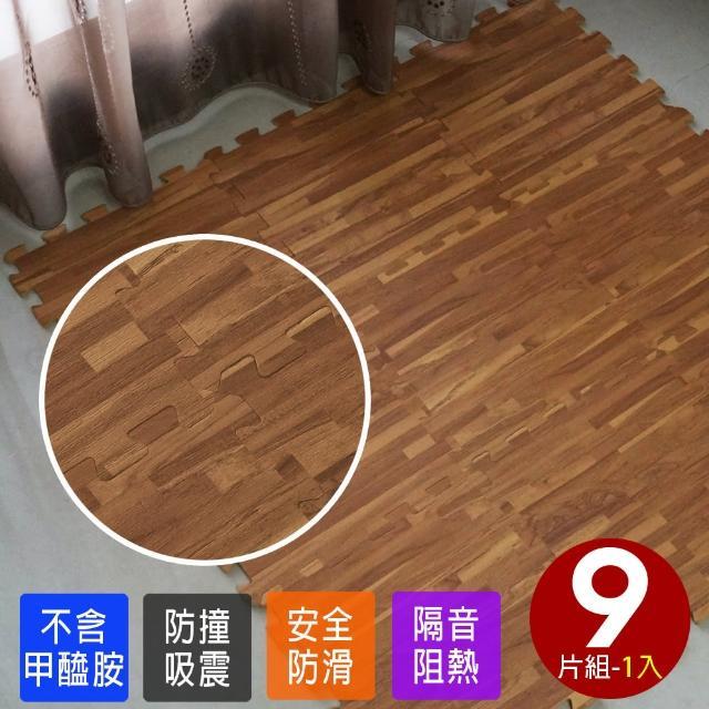 【Abuns】台灣製和風耐磨拼花木紋巧拼地墊-9片裝(遊戲墊-運動墊-寶寶爬行墊-安全墊-2色可選)