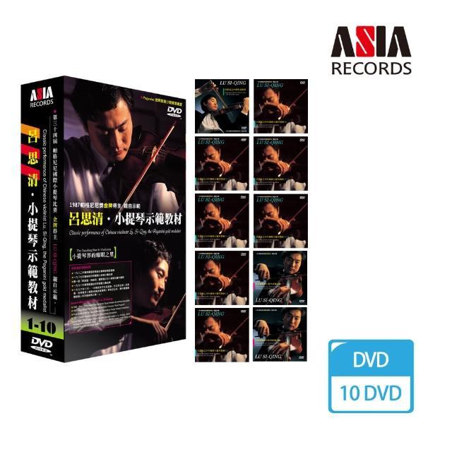【亞洲唱片】呂思清.小提示範教材(10 DVD)