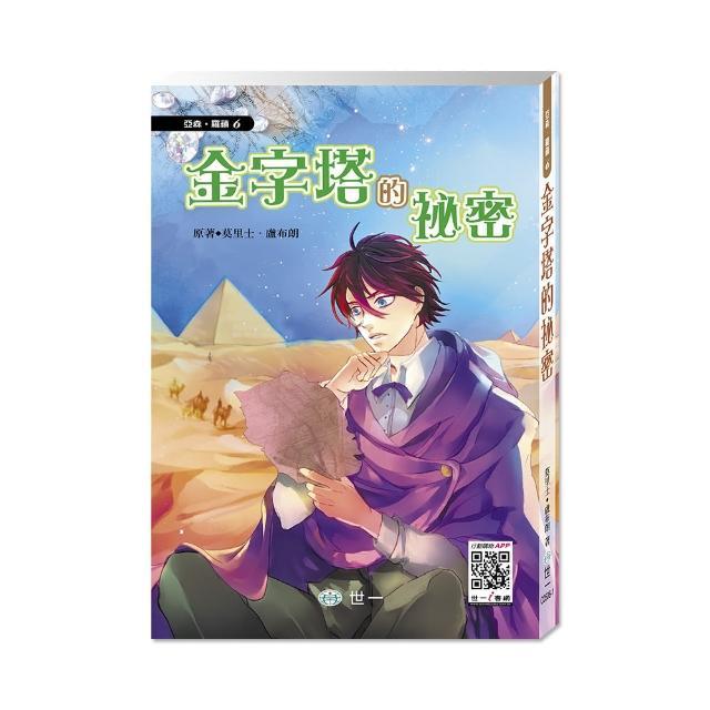 【世一】怪盜亞森羅蘋:金字塔的祕密