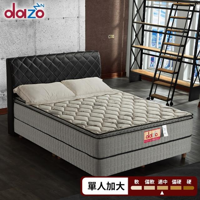 【Dazo得舒】三線高蓬度涼感紗乳膠機能獨立筒床墊-單人3.5尺(多支點系列)