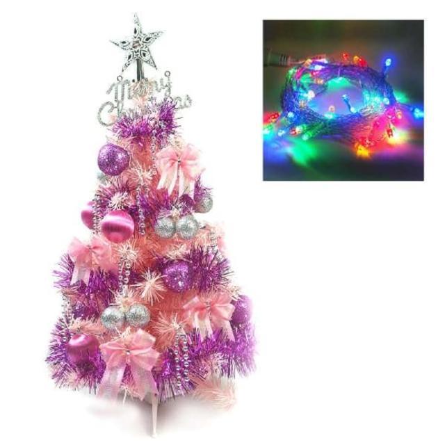 【聖誕裝飾品特賣】台灣製夢幻2呎-2尺60cm經典粉紅聖誕樹(銀紫色系+LED50燈插電式透明線彩光)