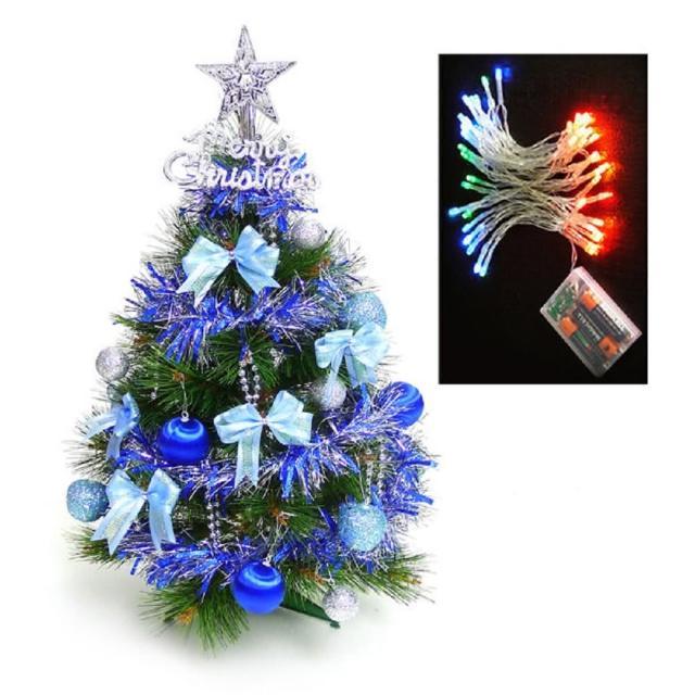 【聖誕裝飾品特賣】台灣製2尺 60cm特級松針葉聖誕樹(藍銀色系飾品組+LED50燈電池燈彩光)